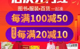 #剁手季#当当网满图书400-250满600-400活动