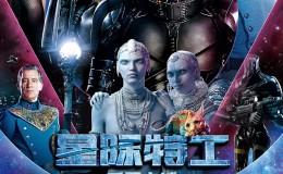 《星际特工:千星之城》高清韩文+中文字幕下载