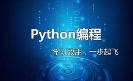 Python学习笔记(二)——文件与异常