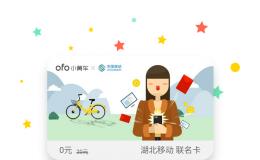 湖北中国移动10086送三个月小黄车月卡