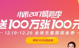 #福利#免费撸50-100元小米无门槛券