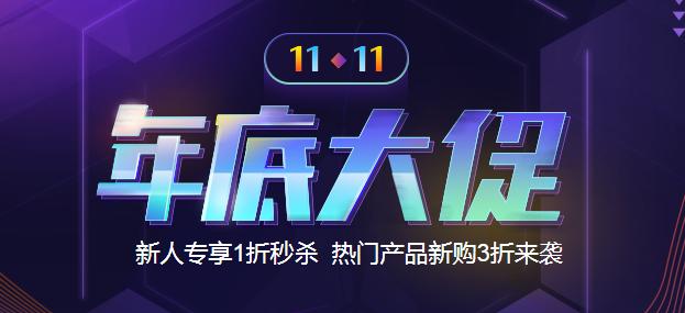 #双11#百度云双11活动来袭!100G磁盘云主机99元/年