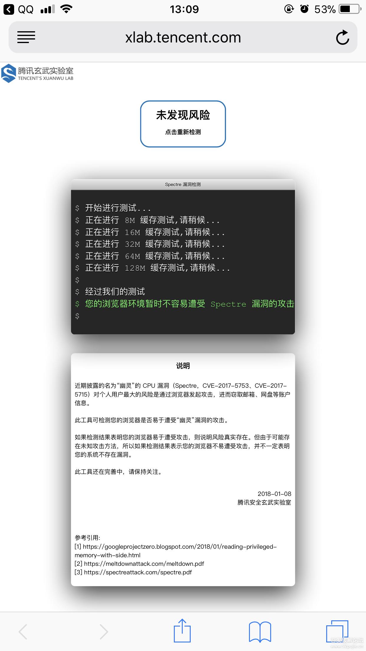 """腾讯发布""""幽灵""""(Spectre)CPU漏洞在线监测工具"""